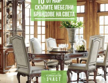 Брандове мебели