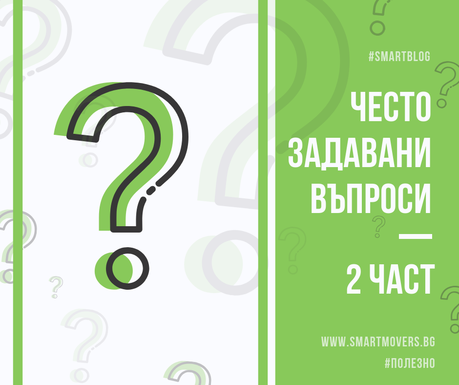 Често задавани въпроси - 2